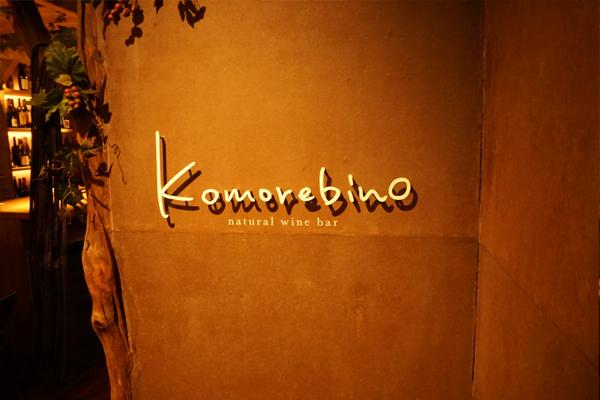 komorebino-1.jpg